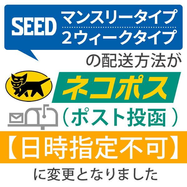 【送料無料】 シード マンスリーファインUV ...の紹介画像2