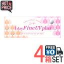 ◆◆シード 1day Fine UV plus ワンデーファインUVプラス 4箱(1箱30枚入り)1日使い捨てコンタクトレンズ ワンデータイプ ワンデーファインuv