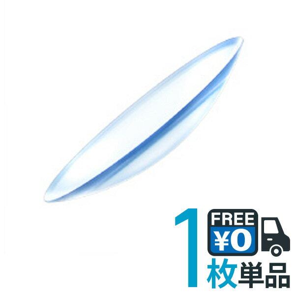 【送料無料】【保証有】【ネコポス】メニコンEX 1枚 片眼用(高酸素透過性ハードレンズ) ハードコンタクトレンズ ポスト便