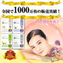 DERMAL essence mask 4 x 5 sheets set (20 piece) fsp2124-6c