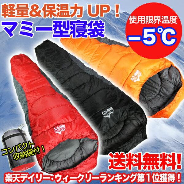 防災用 地震対策 寝袋 シュラフ 丸洗いできる マミー型 耐寒温度-5℃ 夏用 冬用 登山…...:coolbeans:10000087