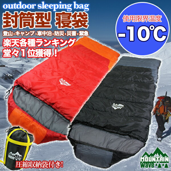 防災用 地震対策 寝袋 シュラフ 丸洗い出来る 耐寒温度-10℃ 封筒型寝袋 夏用 冬用 …...:coolbeans:10000278