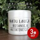 【3個セット】【BOTANICAL】ボタニカル オールインワ...