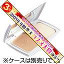 ランコム ブランエクスペールニューロホワイトX3コンパクト(レフィル) 【48%OFF】【あす楽対応_関東】