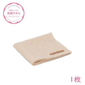 生綿 洗顔 タオル [Cotone/コトーネ/ことーね]