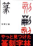 篆刻文字 篆刻字林 新版(本代と送料込み) 【YDKG-k】【篆刻】