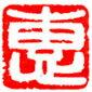 落款印 石材12ミリ角2文字迄 本格派の落款印【落款印】【らっかん】...:coueido:10000107