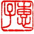 落款印 柘材15ミリ角2文字彫刻 本格派の落款印【落款印】【らっかん】