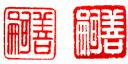 落款印2本セット 12ミリ角 石材  篆刻 遊印
