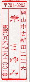ゴム印/雅印・風雅印 縦B-3【風雅印 雅印】の商品画像