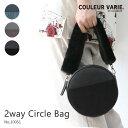 サークルバッグ 2way 丸いバッグ レディース 女性用 軽い ブランド COULEUR VARIE 10051