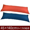 枕カバー 枕 まくら カバー 45×140cm 45 × 140 cm サイズ ファスナー式 無地紬クロス ぶつぬいロック仕上げ まくらカバー 無地