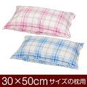 「30×50cmの枕用」ファスナー式『タータンチェック』ステッチ仕上げ≪1枚1個口ずつネコポス送料無料≫