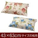 枕カバー 枕 まくら カバー 43×63cm 43 × 63 cm サイズ 封筒式 花柄 まくらカバー