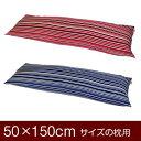 枕カバー 枕 まくら カバー 50×150cm 50 × 150 cm サイズ ファスナー式 トリノストライプ 綿100% ぶつぬいロック仕上げ まくらカバー