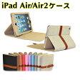 iPad airレザーケース iPad air2レトロ調ケース ipad手帳型ケース iPad airアクセサリー 保護ケース iPadスタンド【RCP】【05P03Sep16】