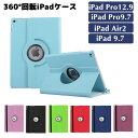 iPad Air/iPad Air2/iPad Pro9.7/iPad9.7ケース 360度