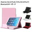 iPad Air iPad air2用ワイヤレスbluetoothキーボード ケース スタンドマルチ機能 脱着式ipad bluetoothキーボード【RCP】【05P23Apr16】