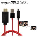 Galaxy S3/S4/S5/note2/note3/Tab3/TabPro/note8 専用 MicroUSB to HDMI /USB充電 変換ケーブル2m hdmiケーブル hdmi変換アダプタ ス..