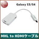 新型 Samsung Galaxy 用 HDTV アダプタ[HDTV - microUSB] [HDMI AVアダプタ] [TV出力] [HDMI出力] MHL to HDMI Galaxy S3/S4【RCP】【05P28Sep16】