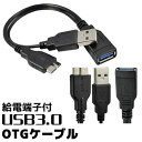 USB3.0 OTG+給電ケーブル Galaxy NOTE3/Lenovo ThinkPad 8 対応 USB3.0 Aメス OTGケーブル USB機器給電端子付【RCP】【05P03Dec16】