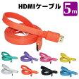 5m HDMIケーブル 高品質3D対応HDMI-HDMI延長ケーブル V1.4 (オス/オス)映像を大画面テレビにHDMI to HDMI 5m【RCP】【P01Jul16】