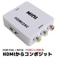 HDMIからアナログに変換/HDMItoコンポジットダウンコンバーター/HDMI変換コンバーターRCA/アナログコンポジット・オーディオ変換アダプター/デジタルーアナログ