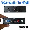 VGA+Audio to HDMI コンバーター アナログ to デジタル変換アダプタ VGA/AUDIO to HDMI変換機【RCP】【05P03Dec16】