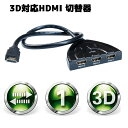 HDMI切替器/セレクター 3HDMI to HDMI(メス→オス)3入力1出力ワンスイッチ切替 3D対応【RCP】【05P03Dec16】