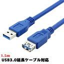 USB延長ケーブル、USB3.0対応 USB Aコネクタオス-USB Aコネクタメス 1.5m usb3.0延長ケーブル【RCP】【05P03Dec16】