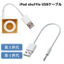 iPod shuffle USBケーブル iPod shuffle 第3世代用 第4世代用 3.5mm4極ミニプラグ USBデータ&充電ケーブル iPodケーブル iPod shuffleケーブル
