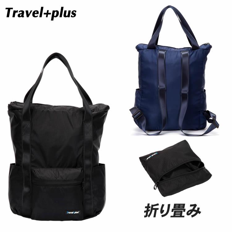 トートバッグ 折り畳み 肩掛け・リュック 2WAY メンズ パックバック 通勤/通学対応 旅行バッグ 大容量収納 iPad/PC収納 B4サイズ対応 おしゃれ ビジネスバッグ TravelPlus TP55081 トラベルプラス