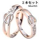 ペアリング 指輪 2本セット シルバー925 シンプル マリッジリング 結婚指輪 2本セット価格 Silver 925 バレンタイン ホワイトデー 男性 女性 あらし カップル 恋人セット