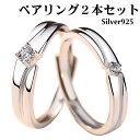 マリッジリング 2本セット ペアリング 指輪 シルバー925 シンプル 結婚指輪 2本セット価格 Silver 925 バレンタイン ホワイトデー 男性 女性 あらし 恋人セット カップル