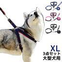 XLサイズ ペット用品 犬 首輪 ハーネス リード ナイロン デニム製 お散歩用 大型犬 3点セット