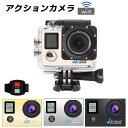 アクションカメラ スポーツ カメラ 4K WIFI搭載 液晶ディスプレイ HD 110度広角レンズ ...