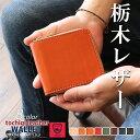 栃木レザー 二つ折り財布 ラウンドファスナー ミニ財布 小さい財布 コンパクト 革財布
