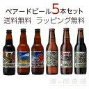ポイント10倍 ベアードビール6本ギフトセット 静岡県発 ベ...