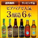 3醸造6本セット 岡田屋 オススメ第2弾ビアパブで人気のビー...