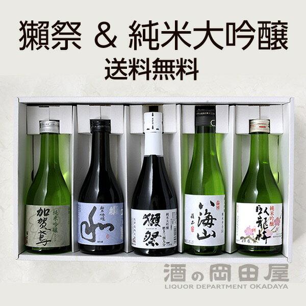 獺祭だっさい純米大吟醸磨き三割九分と有名純米吟醸の5本日本酒飲み比べセット獺祭八海山蓬莱泉臥龍梅加賀