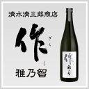 ポイント5倍 作 雅乃智 ざく みやびのとも 純米吟醸酒 7...