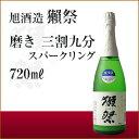 獺祭 だっさい 磨き三割九分スパークリング 720ml 旭酒造 山口県 日本酒 地酒