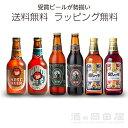 金賞受賞クラフトビール飲み比べセット6本 金しゃちビール、サンクトガーレ、 ネストビール クラフトビール 地ビール 送料無料 ラッピング無料 のし無料