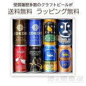 クラフトビール飲み比べセット 8本 詰合わせギフトセット よなよなエール、銀河高原ビール、コエドビール、エチゴビール クラフトビール 地ビール 送料無料 ラッピング無料 のし無料