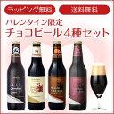 バレンタインビール 4本...