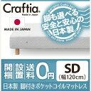 日本製 ポケットコイルマットレス 脚付きマットレス セミダブル (SDサイズ) コットンプラス 【送