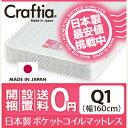 日本製 ポケットコイルマットレス クイーン Q1 (Q1サイズ) ジュノ 【送料無料】 日本製ポケッ