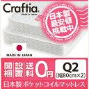 日本製 ポケットコイルマットレス クイーン Q2 (Q2サイズ) ジュノ 【送料無料】 日本製ポケッ