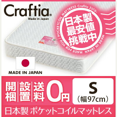 日本製 ポケットコイルマットレス シングル (Sサイズ) ジュノ 【送料無料】 日本製ポケ…...:craftia:10000000