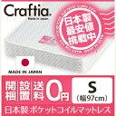 日本製 ポケットコイルマットレス シングル (Sサイズ) ジュノ 【送料無料】 日本製ポケットコイル